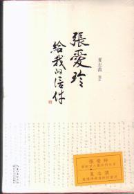 张爱玲给我的信件