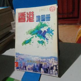 香港地图册