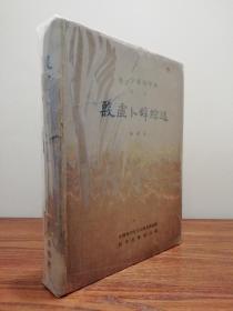 殷墟卜辞综述 考古学专刊甲种第二号布脊精装带书衣 1956年一版一印
