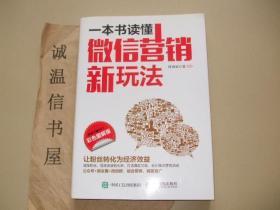 一本书读懂微信营销新玩法