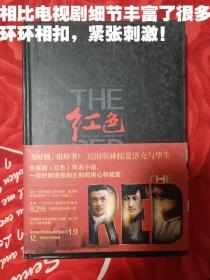 红色:电视剧红色同名小说