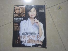 瑞丽伊人风尚2010年 1月号别册