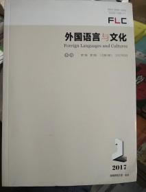 外国语言与文化