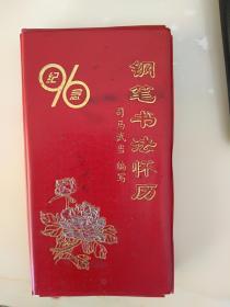 96钢笔书法怀历(红色封面,精装,一版一印)。