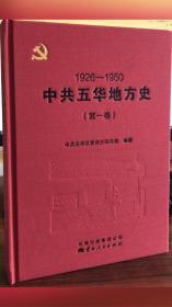 中共五华地方史(1926-1950)