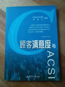 顾客满意度与ACSI