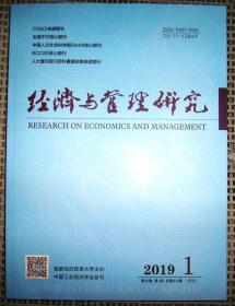 经济与管理研究(2019年 第1-3; 6-9期  共7册)