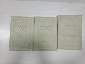 福尔赛世家(全三部)网格本 3册全【第一部书口有水迹,书品见图,介意慎拍】