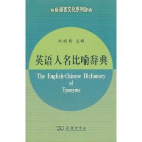 英语人名比喻辞典