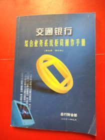 交通银行 综合业务系统会员操作手册(第三册 修订本)