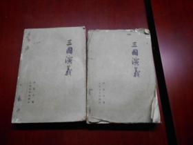 三国演义(上下2册合售)1973年版