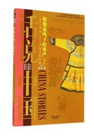 枪炮轰鸣下的尊严:1840年至1911年的中国故事:下 汤仁泽著 上海文艺出版社 2013年12月01日 9787545212815