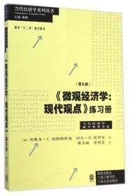 《微观经济学:现代观点》练习册(第九版)9787543224629