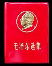 金头像毛泽东选集合订本