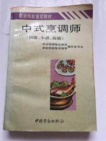 中式烹调师:初级、中级、高级 /《职业技能鉴定教材》