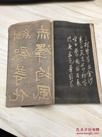 """拓本 起始字句为"""" 法身靡二,覚号惟一 """"(具体参阅图版)"""