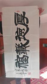李日高书法
