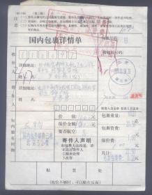 包裹单:北京1998.01.04.骡马市,寄成都市包裹单