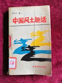 中国风土趣话 88年1版1印 包邮挂刷