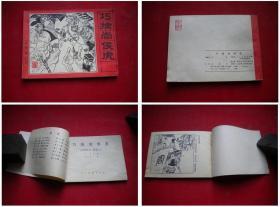 《巧擒崇侯虎》封神8,64开孟庆江绘,人美1985.8一版一印,658号,连环画