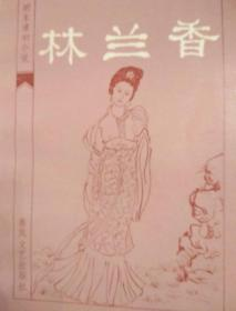 林兰香(明末清初小说选刊)