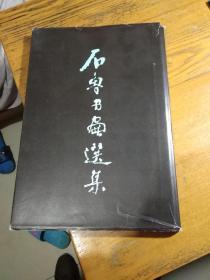 石鲁书画选集 85年一版一印  8开精装有书衣
