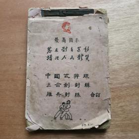 文革手写本  中国式摔跤 三合剑对练 短兵对练合订