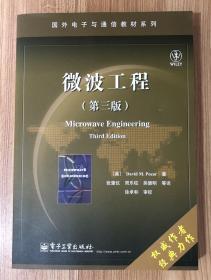 微波工程(第三版)Microwave Engineering, Third Edition 9787121260117