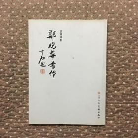 艺路鸿影 郑晓华书作(作者郑晓华 签名赠本)