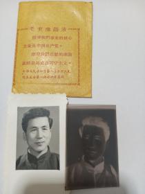 文革老照片:革命照相馆相袋及照片两张、底片一张 【相片袋及底片完好】