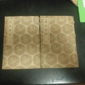 春秋集注(一,五)两册 民国二十五年出版