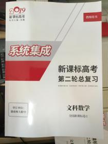 系统集成 新课标高考第二轮复习 文科数学 教师用书 2019附光盘