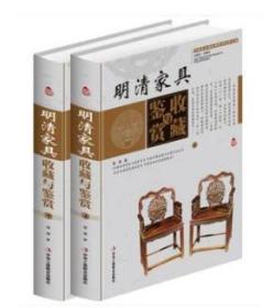 明清家具收藏与鉴赏 16开2卷 1C01c
