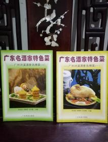 广东名酒家特色菜.广州泮溪酒家名牌菜(二)