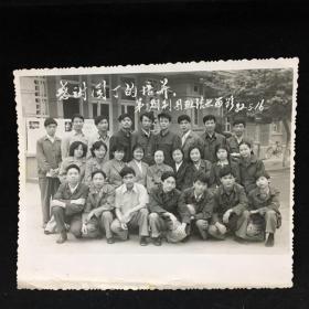 黑白老照片:感谢园丁的培养,第三期制图班结业留影,1982年5月摄影