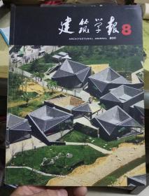 建筑学报2011年第8期