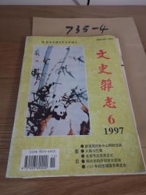 文史杂志1997.6