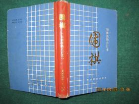 围棋:初级读物合订本