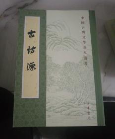 古诗源(中国古典文学基本丛书)