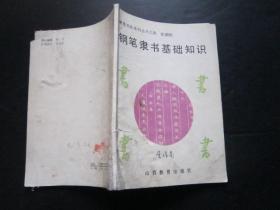 书法类:硬笔书法系列丛书之四  钢笔隶书基础知识【有水渍,有名字】