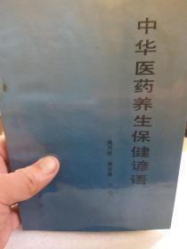中华医药养生保健谚语