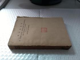 英文典大全(1923年9版)