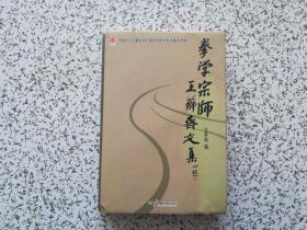 拳学宗师王芗斋文集
