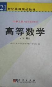 高等数学 下册 9787030160379