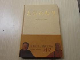 包容的智慧 - 传媒大亨与佛教宗师的对话