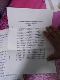 潘震宙在文化部振兴京剧指导委员会全体会议上的讲话演讲稿