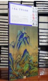 王希孟千里江山图 王希孟 绘 大图 精折装 四川美术出版社