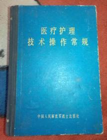 原版 医疗护理技术操作常规 第二版