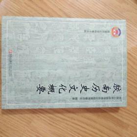 胶南历史文化概要
