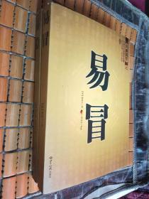 大成国学之:易隐、易冒(2册合售)中国古代预测学名著 文白对照足本全译 一版一印